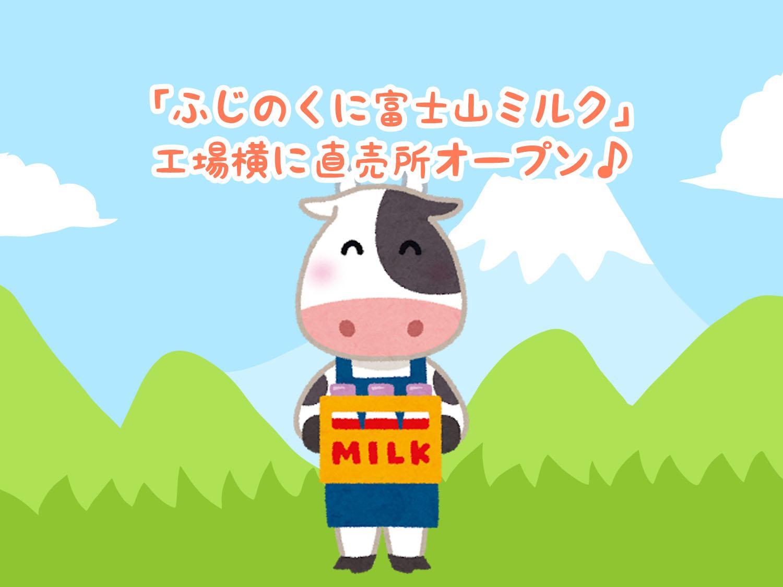 ふじのくにミルク