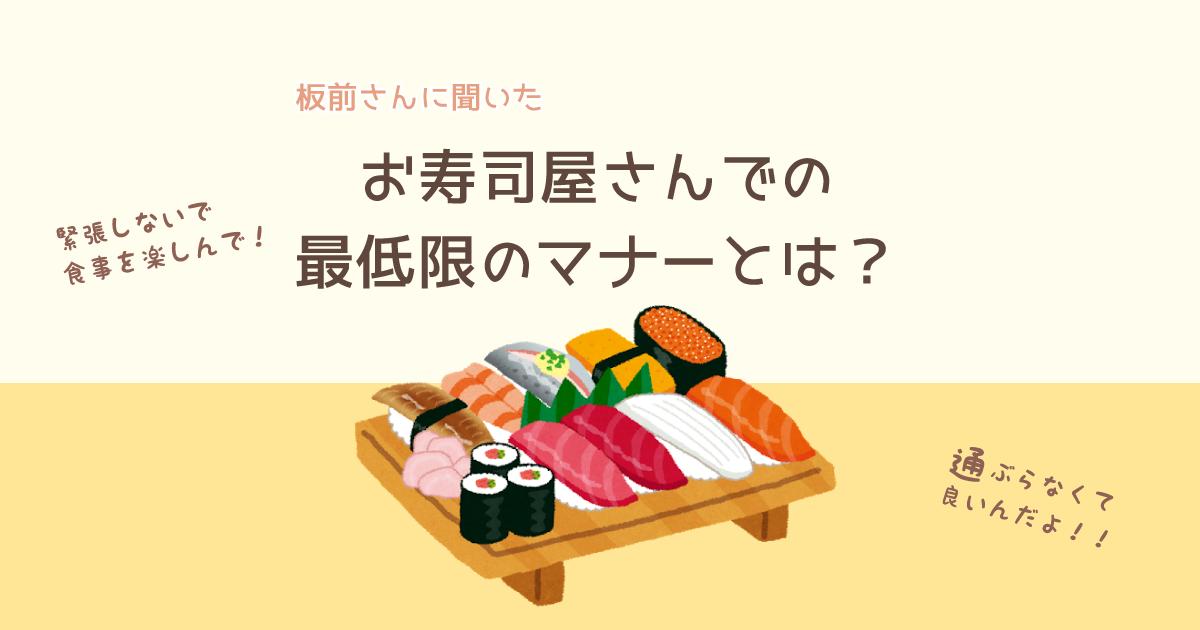 回らない寿司 マナー