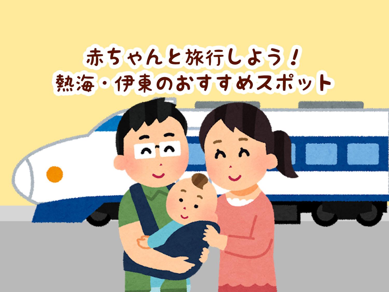 赤ちゃん旅行熱海