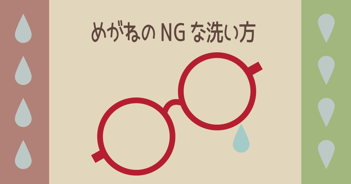 眼鏡市場 眼鏡の洗い方